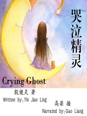 cover image of 哭泣精灵
