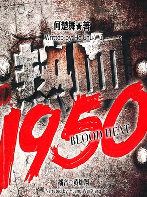 cover image of 热血1950