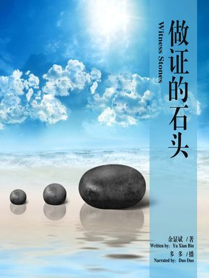 cover image of 做证的石头