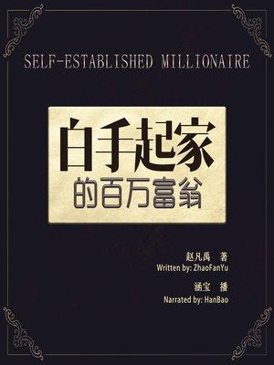 cover image of 白手起家的百万富翁