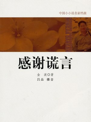 cover image of 感谢谎言