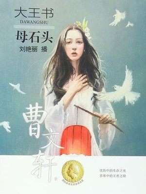 cover image of 母石头