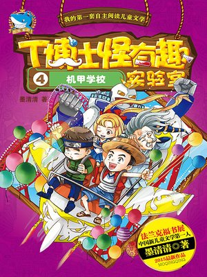 cover image of T博士 4