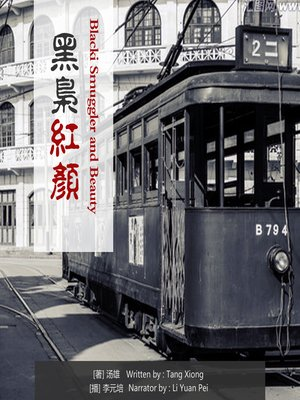 cover image of 黑枭红颜