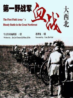 cover image of 第一野战军血战大西北