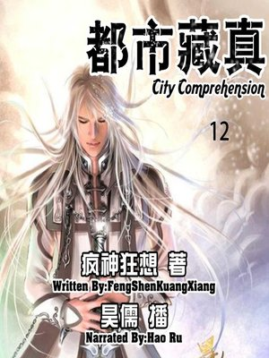 cover image of 都市藏真12