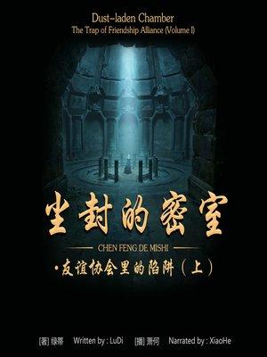 cover image of 尘封的密室·友谊协会里的陷阱(上)