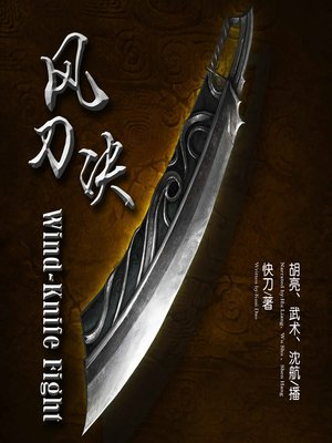 cover image of 风刀决
