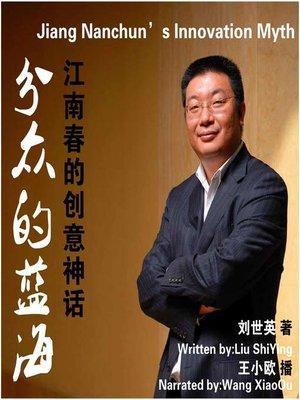 cover image of 分众的蓝海-江南春的创意神话