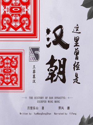 cover image of 这里曾经是汉朝5