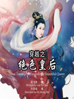 cover image of 穿越之绝色皇后