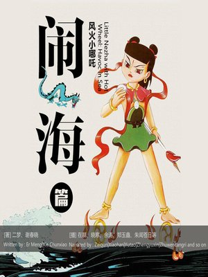 cover image of 风火小哪吒:闹海篇