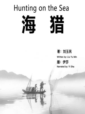 cover image of 海猎