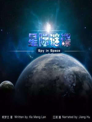 cover image of 星际谜谍