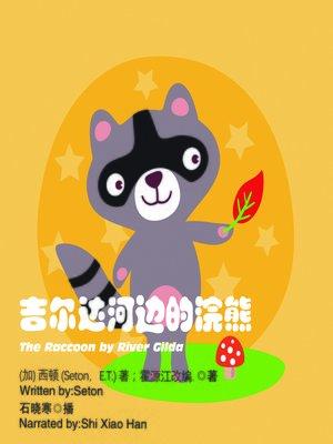 cover image of 吉尔达河边的浣熊