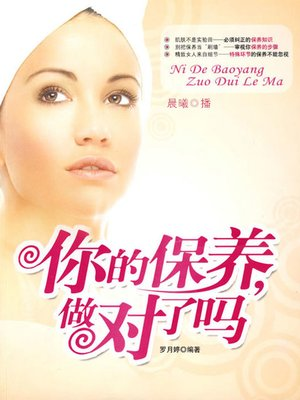 cover image of 你的保养,做对了吗