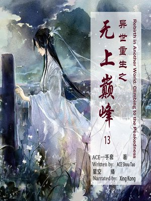cover image of 异世重生之无上巅峰13