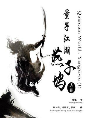cover image of 量子江湖.燕子坞(上册)