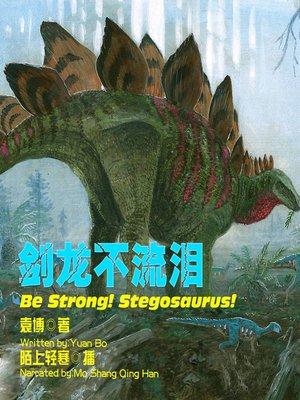 cover image of 剑龙不流泪