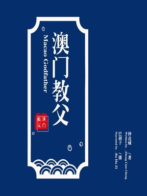 cover image of 澳门教父