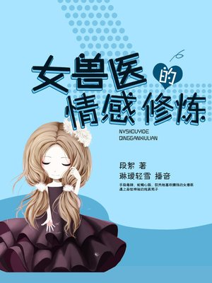cover image of 女兽医的情感修炼