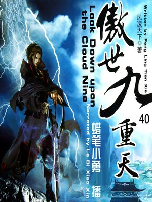 cover image of 傲世九重天40
