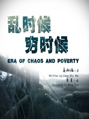 cover image of 乱时候,穷时候