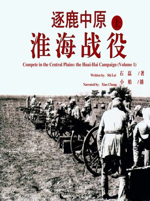 cover image of 逐鹿中原