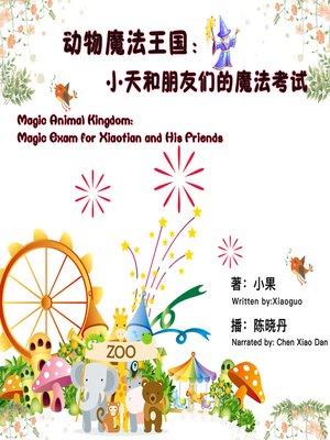 cover image of 动物魔法王国:小天和朋友们的魔法考试