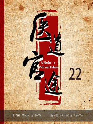 cover image of 医道官途22