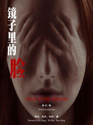 cover image of 镜子里的脸