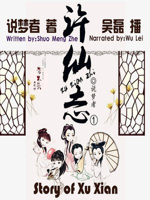 cover image of 许仙志1