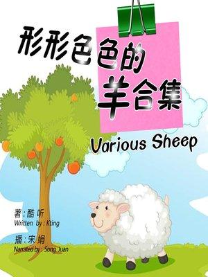 cover image of 形形色色的羊合集