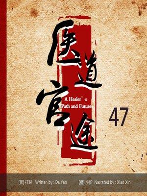 cover image of 医道官途47