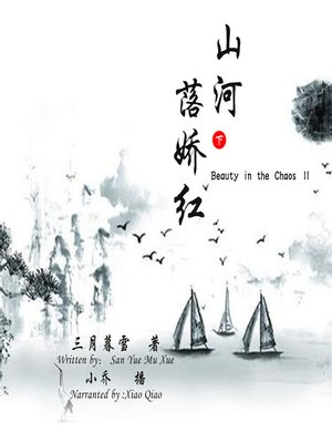 cover image of 山河落娇红(下)