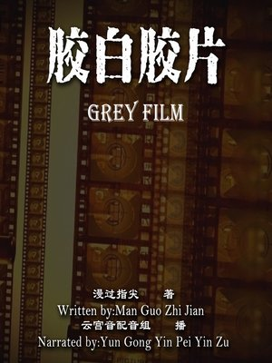 cover image of 胶白胶片