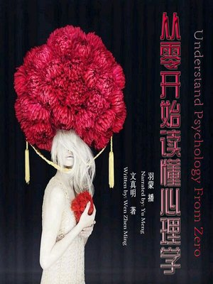 cover image of 从零开始读懂心理学