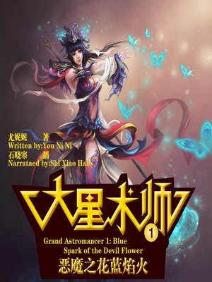 cover image of 大星术师1
