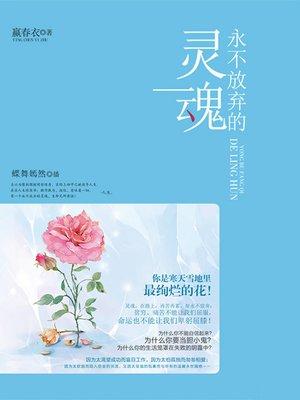cover image of 永不放弃的灵魂
