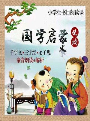 cover image of 国学启蒙