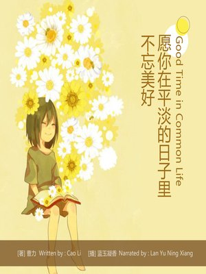 cover image of 愿你在平淡的日子里,不忘美好