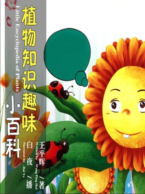 cover image of 植物知识趣味小百科