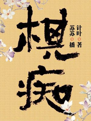cover image of 棋痴