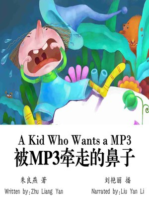 cover image of 被MP3牵走的鼻子