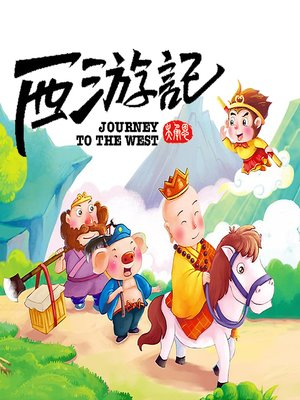 cover image of 幽默少儿西游记