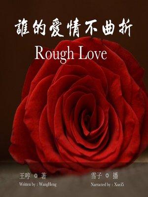 cover image of 谁的爱情不曲折