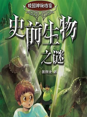 cover image of 史前生物之谜