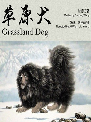cover image of 草原犬
