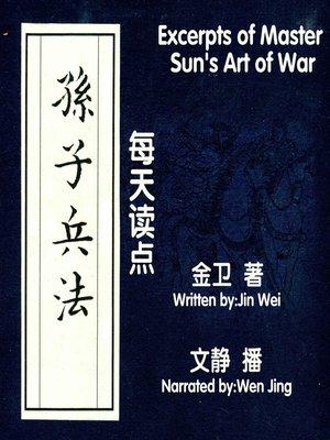 cover image of 每天读点孙子兵法