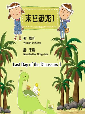 cover image of 末日恐龙1